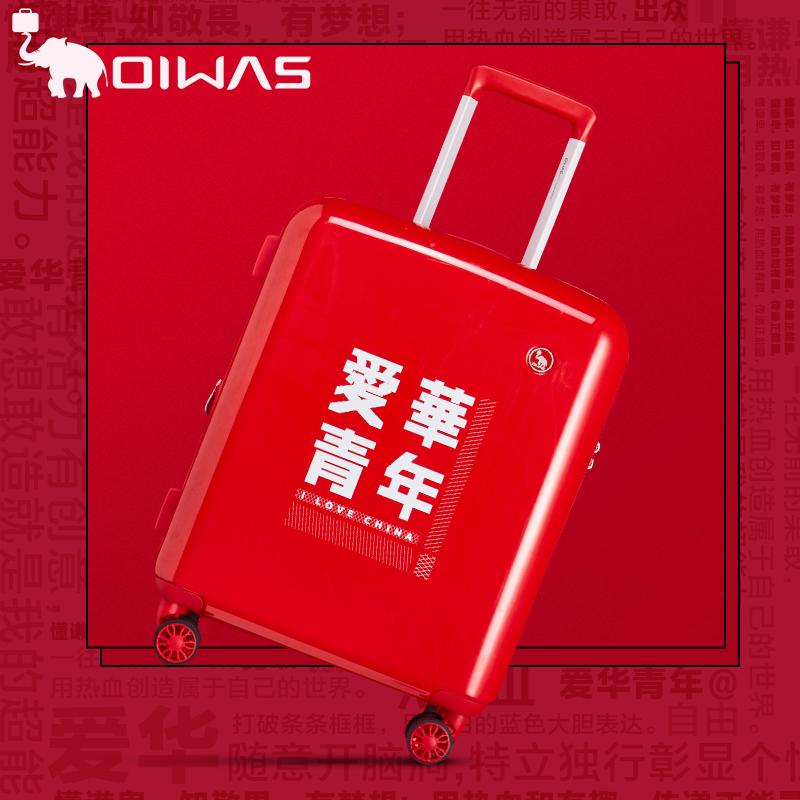 爱华仕青年系列拉杆箱OCX6546